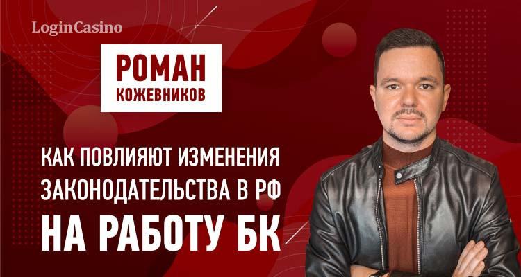 Как изменения законодательства в РФ повлияют на работу БК: новая система работы с ЦУПИС 2021-м