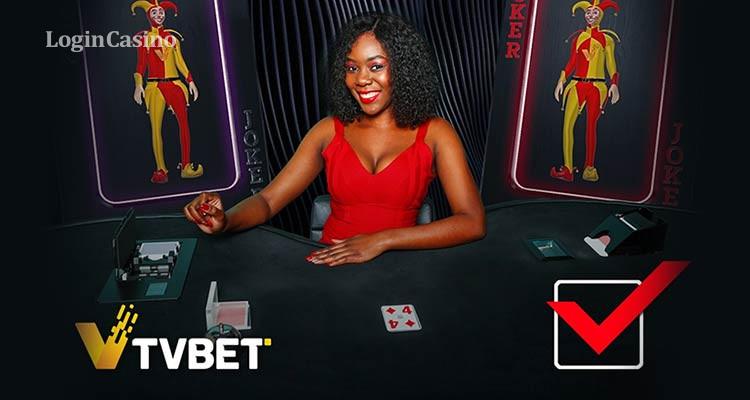 TVBET переводит две карточные игры на сертифицированное оборудование