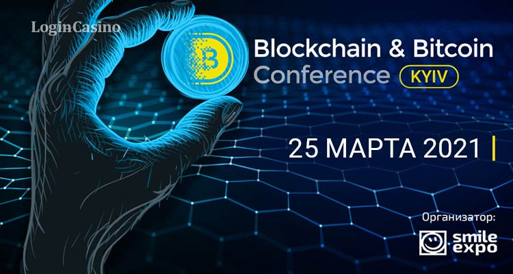 В марте пройдет седьмая Blockchain & Bitcoin Conference Kyiv