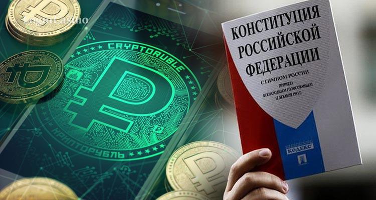 Интеграции цифрового рубля не будет без поправок в ключевые законы