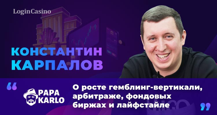 Основатель «Папа Карло» рассказал о росте гемблинг-вертикали и потенциале Украины