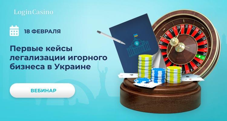 Первые кейсы легализации игорного бизнеса в Украине