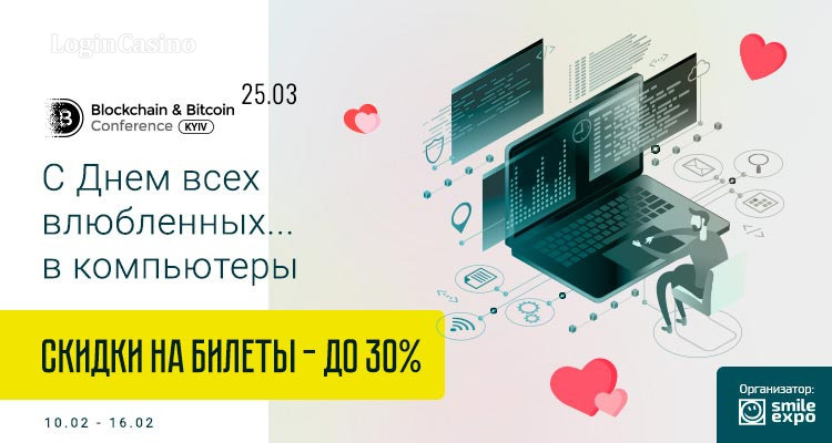 Ко Дню компьютерщика организаторы Blockchain & Bitcoin Conference Kyiv 2021 дарят скидку на билеты