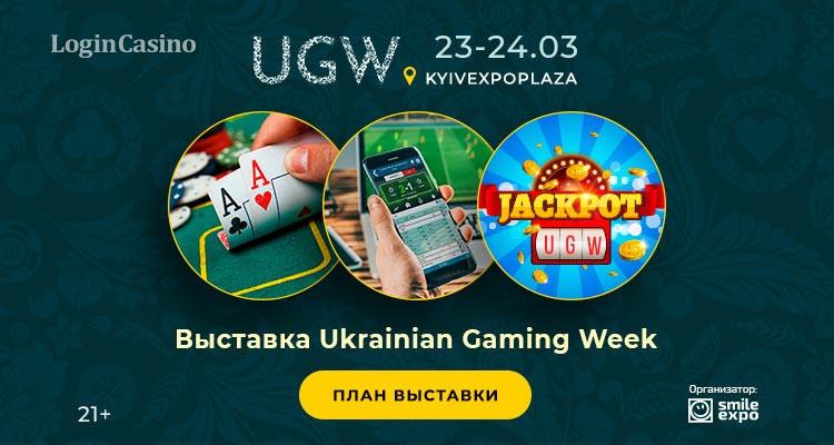 Ukrainian Gaming Week 2021: новые экспоненты и спонсоры