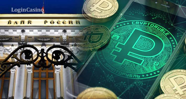 Центробанк России может начать тестировать цифровой рубль в следующем году