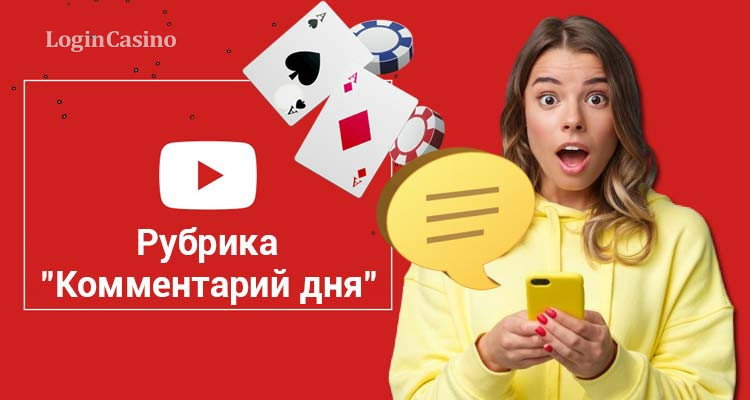 LoginCasino.com.ua запустило новую рубрику на YouTube-канале – «Комментарий дня»