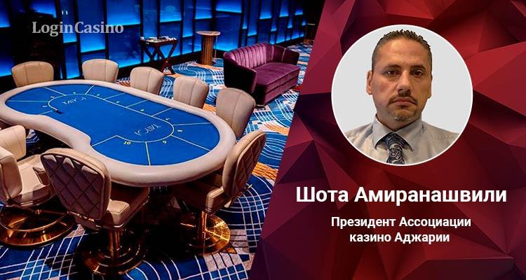 Играть казино президент король покера 2 играть онлайн бесплатно на русском языке полная версия