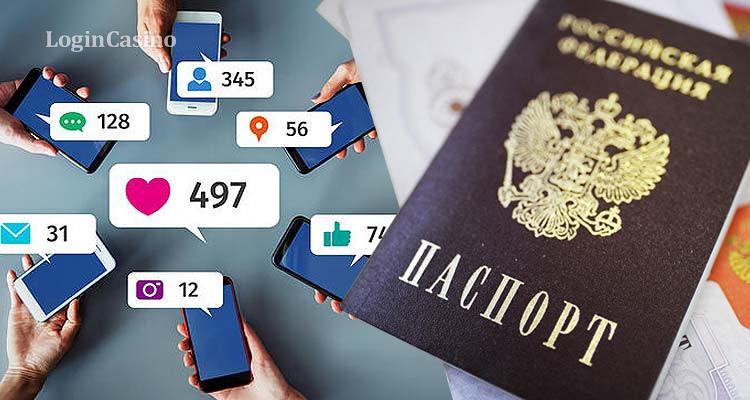 Россиян могут обязать предоставлять паспортные данные для регистрации в соцсетях