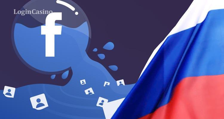 Около 10 млн аккаунтов российских пользователей Facebook оказались в открытом доступе
