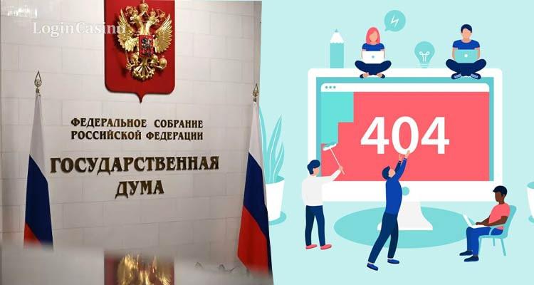 Поправки о внесудебной блокировке сайтов-партнеров теневых казино согласованы в комитете Госдумы