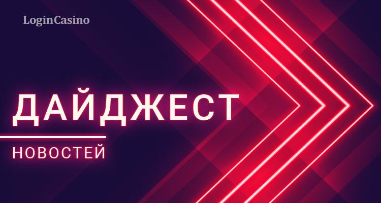 Дайджест новостей казино и букмекеров 10-16 апреля