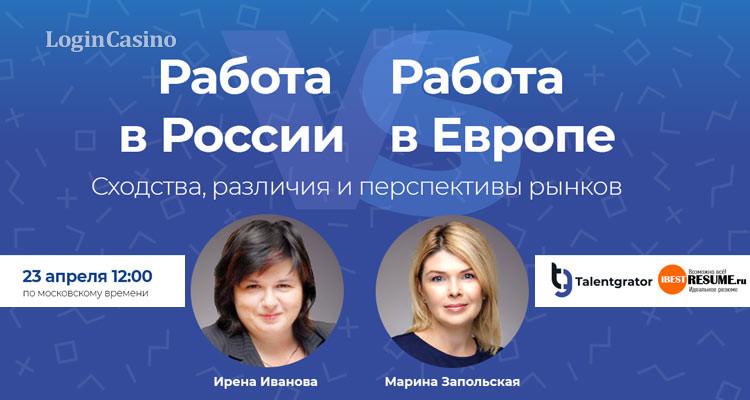 Инсайды успешного трудоустройства в игорном секторе от Ирены Ивановой и Марины Запольской – эфир ClubHouse