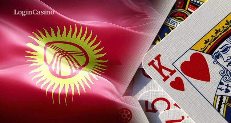 Законопроект про игорную зону в  Кыргызстане прошел первое чтение
