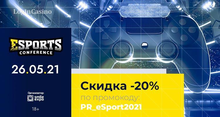 ЕSPORTconf Ukraine 2021: главные инсайды киберспортивного рынка от ведущих экспертов