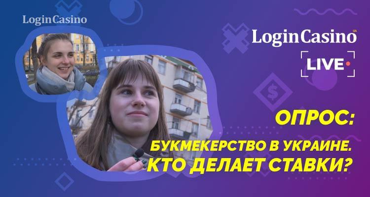 Живой опрос украинцев на тему букмекерской индустрии