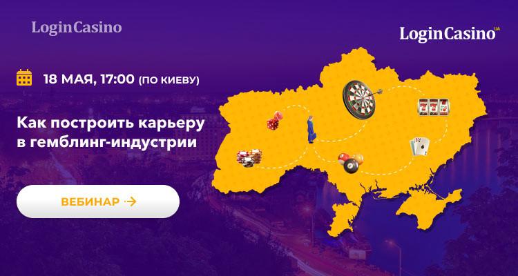 Хочешь сделать карьеру в гемблинг-индустрии? Узнай как на бесплатном вебинаре от LoginCasino.com.ua