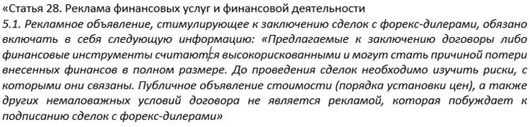 Статья 28