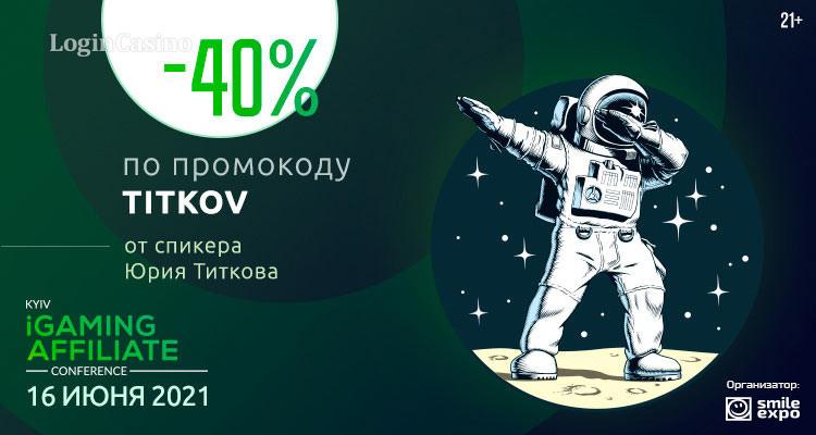 Kyiv iGaming Affiliate Conference 2021: самые свежие инсайды о партнерском маркетинге и топовые спикеры