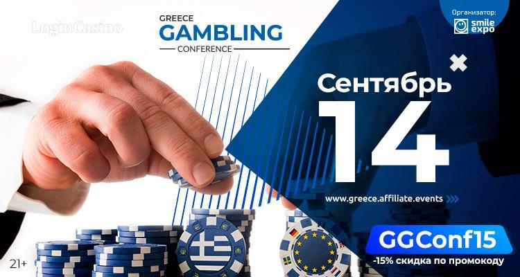 Greece Gambling Conference в Афинах: все об игорном рынке Греции