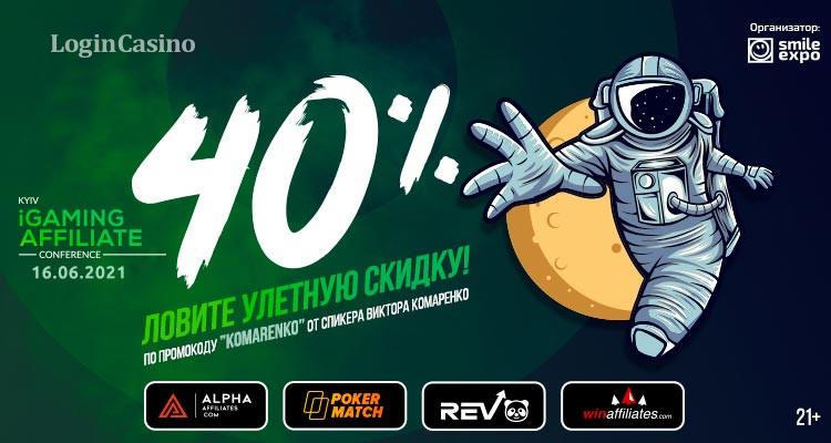 Kyiv iGaming Affiliate Conference 2021 уже совсем скоро: участники ивента, розыгрыш призов и 40%-я скидка на б
