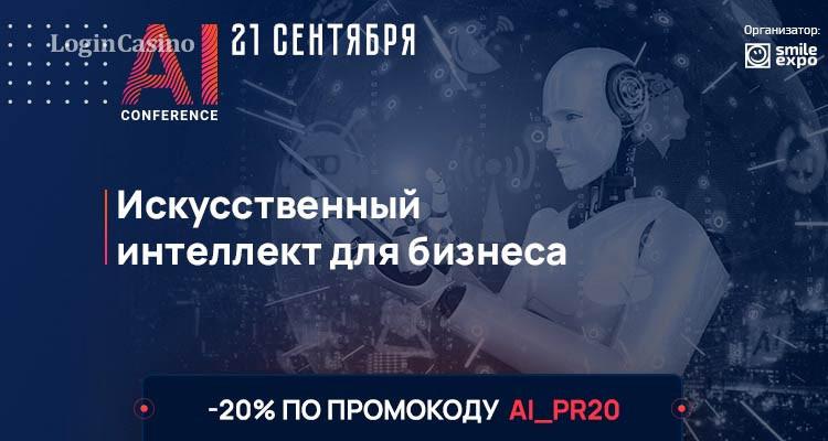 Как прокачать бизнес с помощью искусственного интеллекта: программа и первые спикеры AI Conference Kyiv 2021