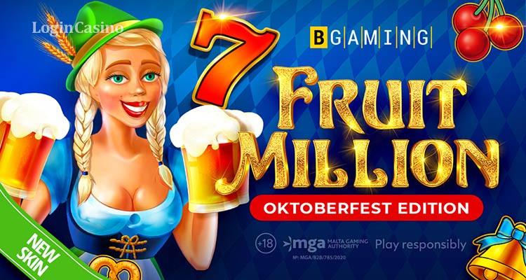 Слот Fruit Million от BGaming – к Октоберфесту