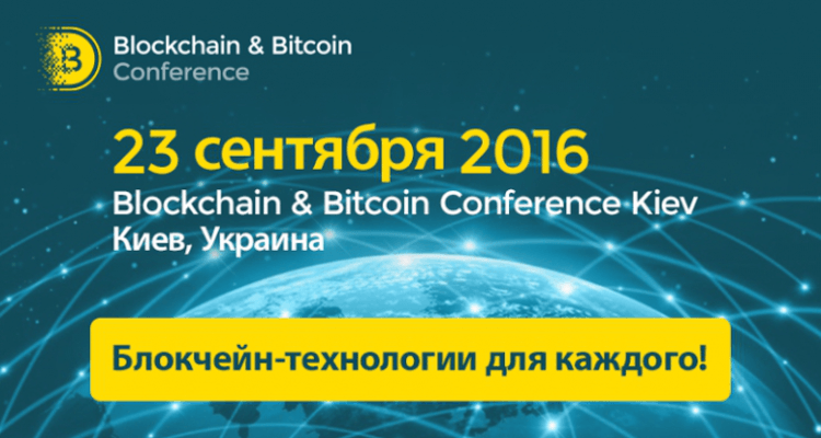 Стала известна программа Blockchain & Bitcoin Conference Kiev