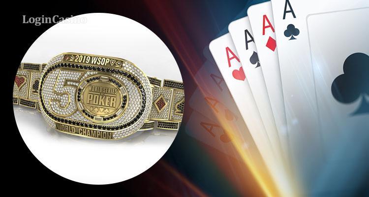 Браслет Мировой серии покера – знак качества