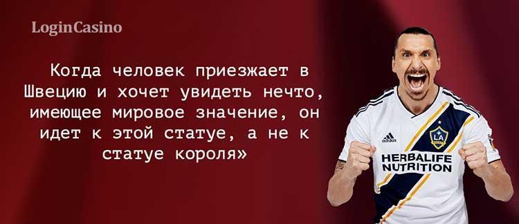 Златан ибрагимович лучшие фото