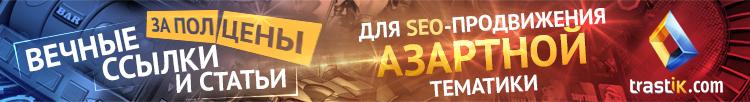 Список азартных игр в россии
